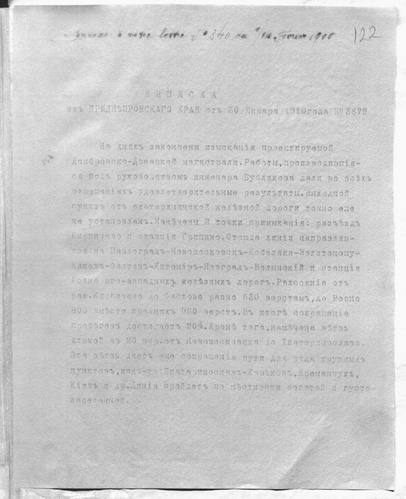 """Звіт проектувальників залізничної траси """"Гришине-Золотоноша-Рівне"""""""