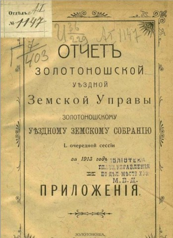 Звіт Золотоніської земської управи за 1913 рік