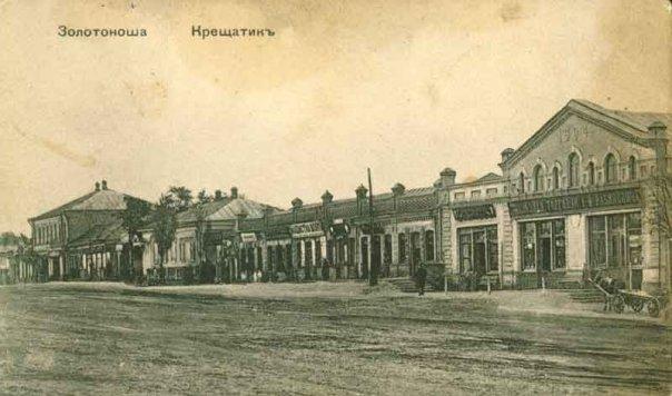 Золотоноша, вулиця Шевченка на початку 20 ст