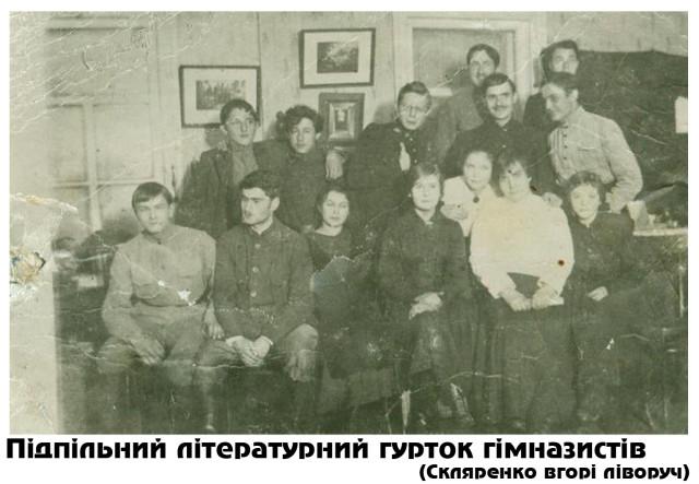 Підпільний літературний гурток гімназистів (Скляренко вгорі ліворуч)