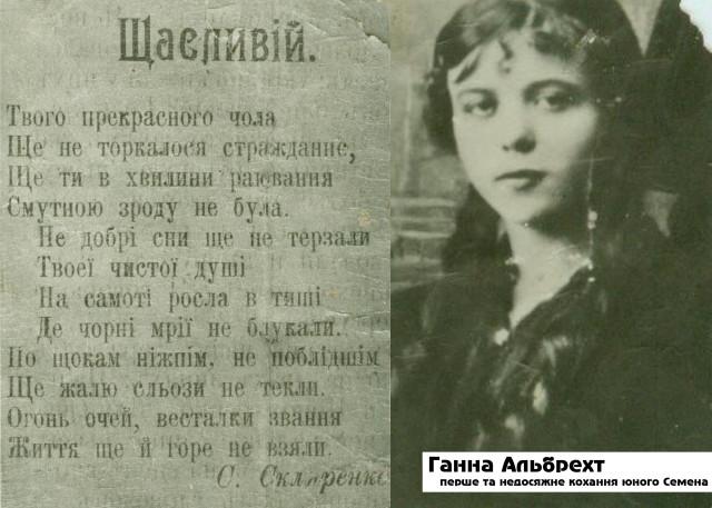 Скляренко Альбрехт