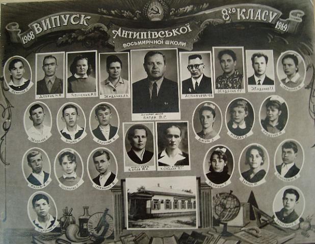 антипівська школа