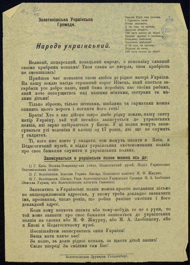 Михайло Злобинців 04 [1024x768]