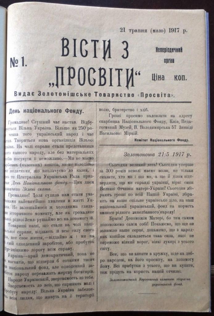 Михайло Злобинців 05 [1024x768]