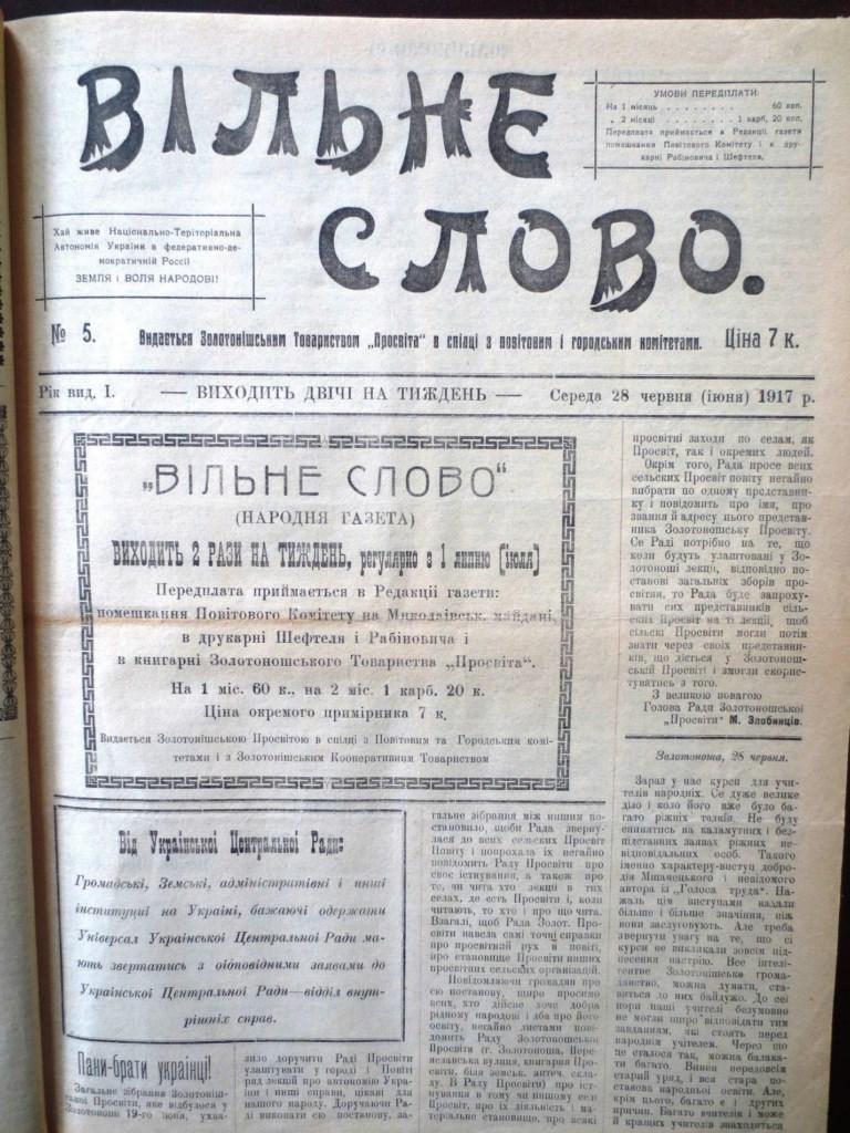 Михайло Злобинців 06 [1024x768]