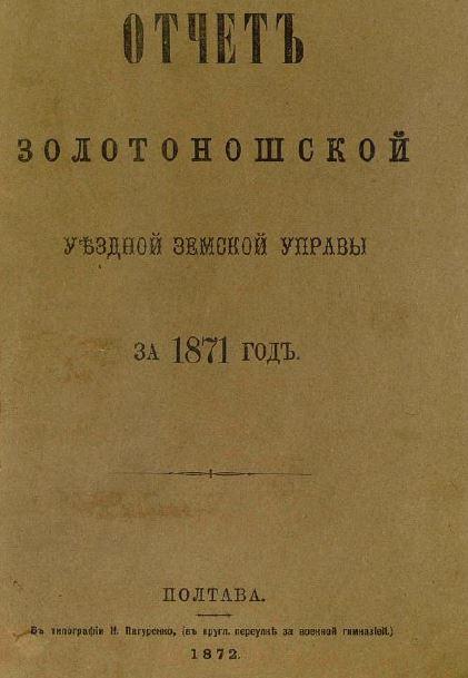 1871 золотоноша 00