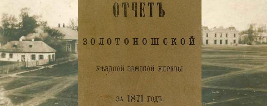 1871 золотоноша 000