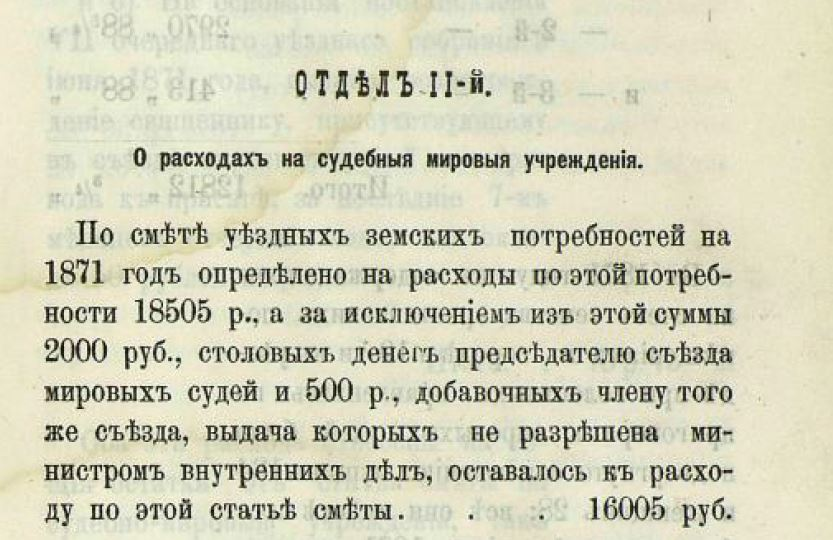1871 золотоноша 01