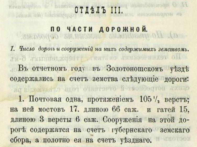 1871 золотоноша 02