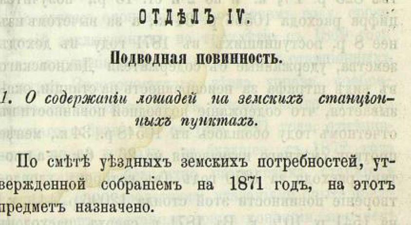 1871 золотоноша 03