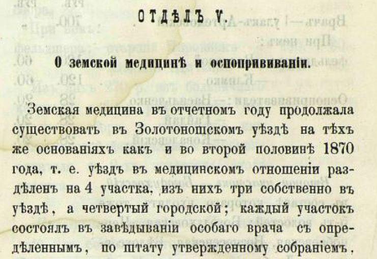1871 золотоноша 04
