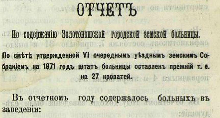 1871 золотоноша 05