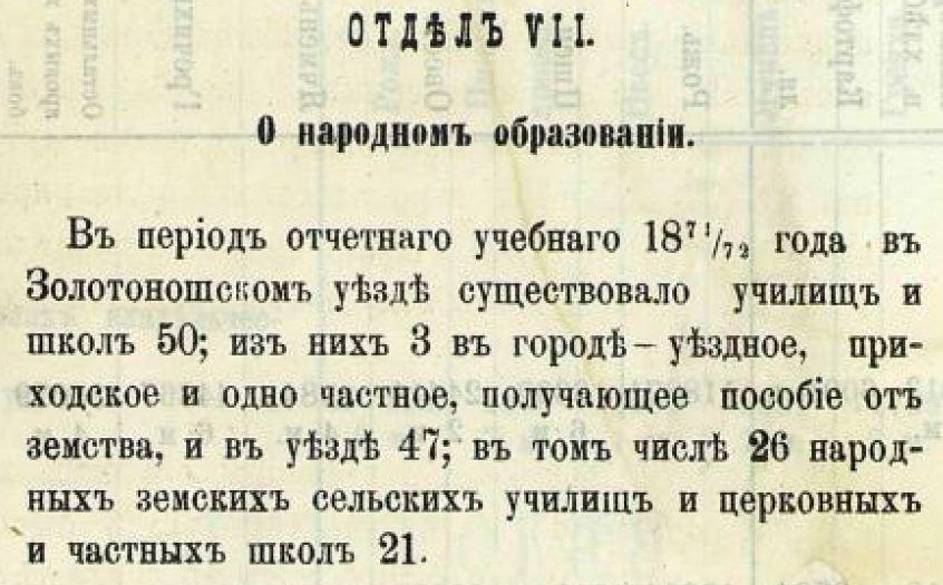 1871 золотоноша 06