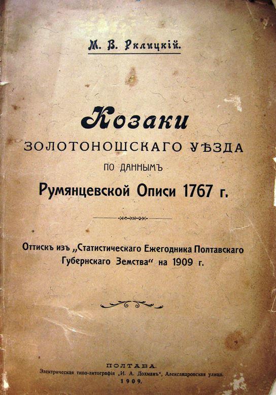 козаки золотоніського повіту