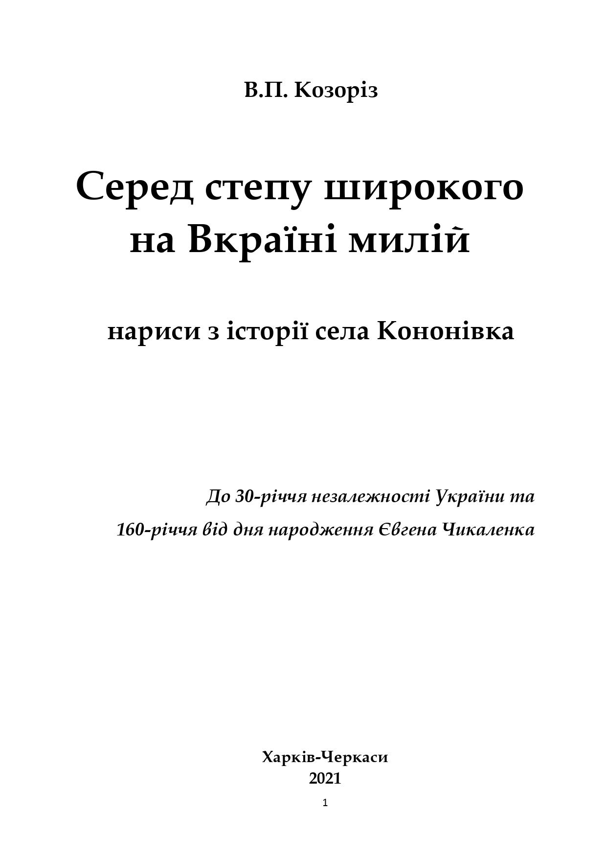 ІСТОРІЯ СЕЛА КОНОНІВКА 2021 (1)_page-0001