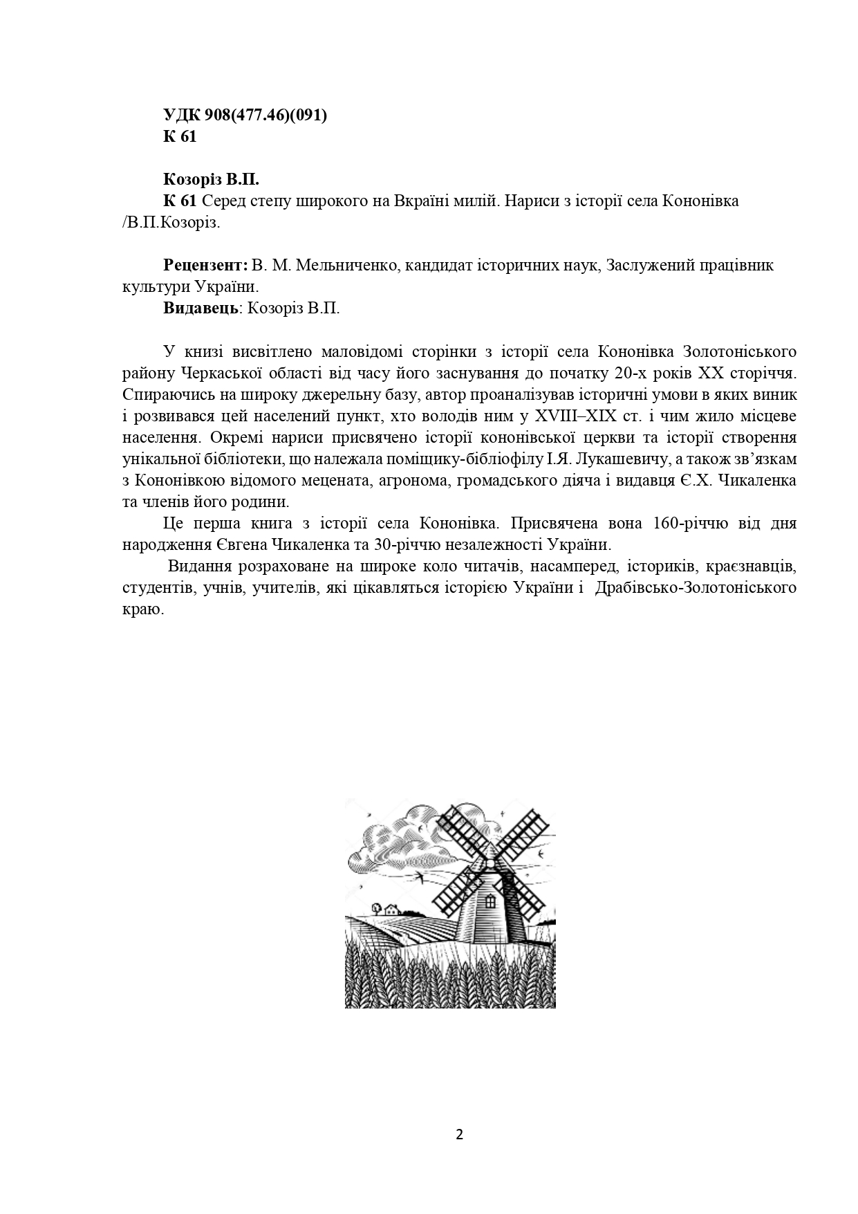ІСТОРІЯ СЕЛА КОНОНІВКА 2021 (1)_page-0002