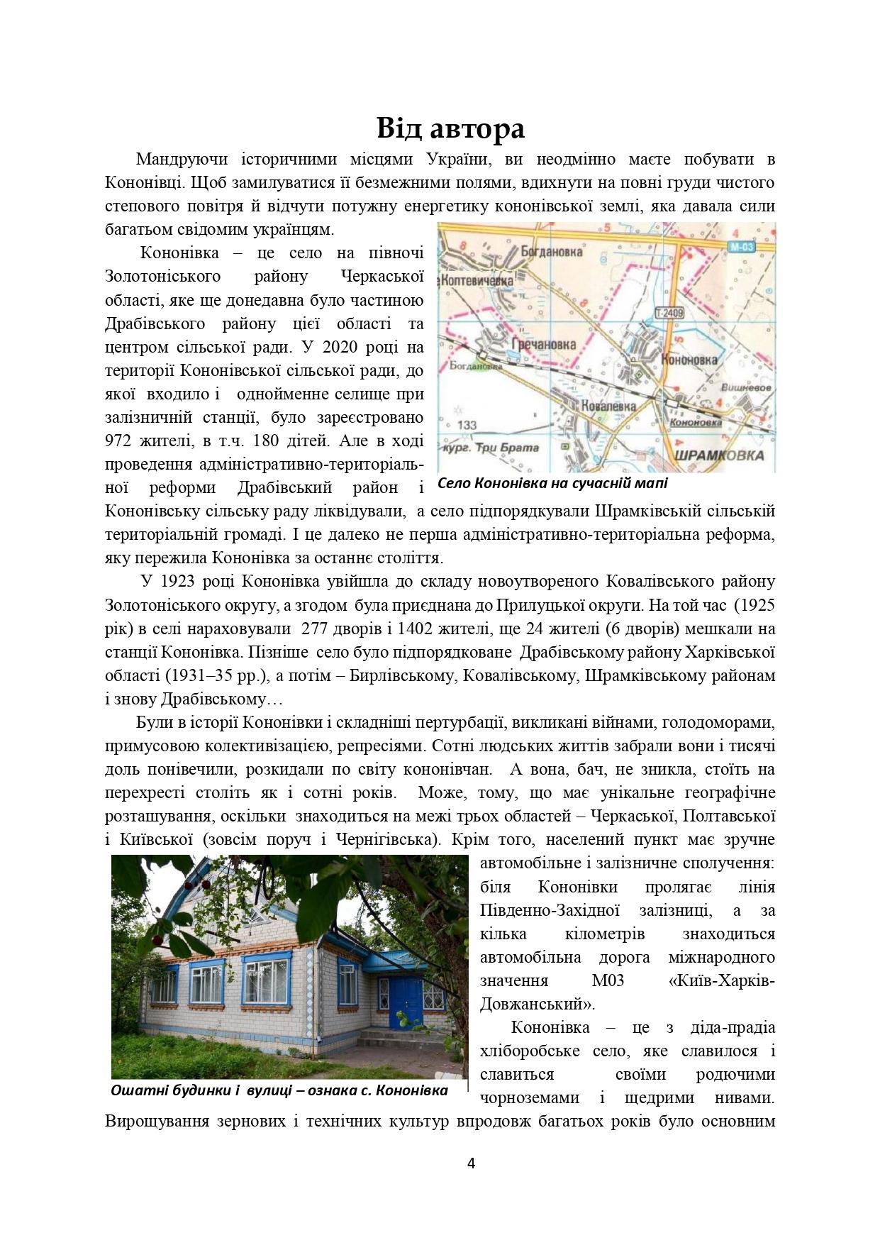 ІСТОРІЯ СЕЛА КОНОНІВКА 2021 (1)_page-0004