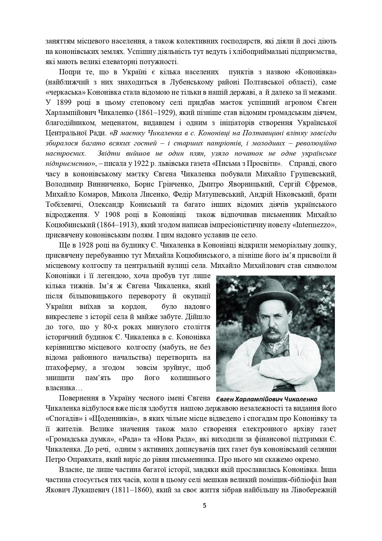 ІСТОРІЯ СЕЛА КОНОНІВКА 2021 (1)_page-0005