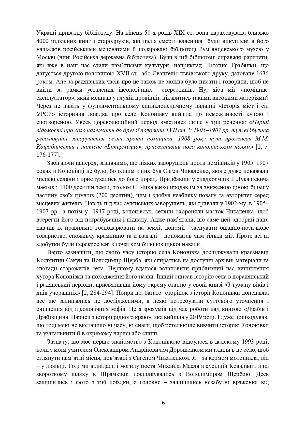 ІСТОРІЯ СЕЛА КОНОНІВКА 2021 (1)_page-0006