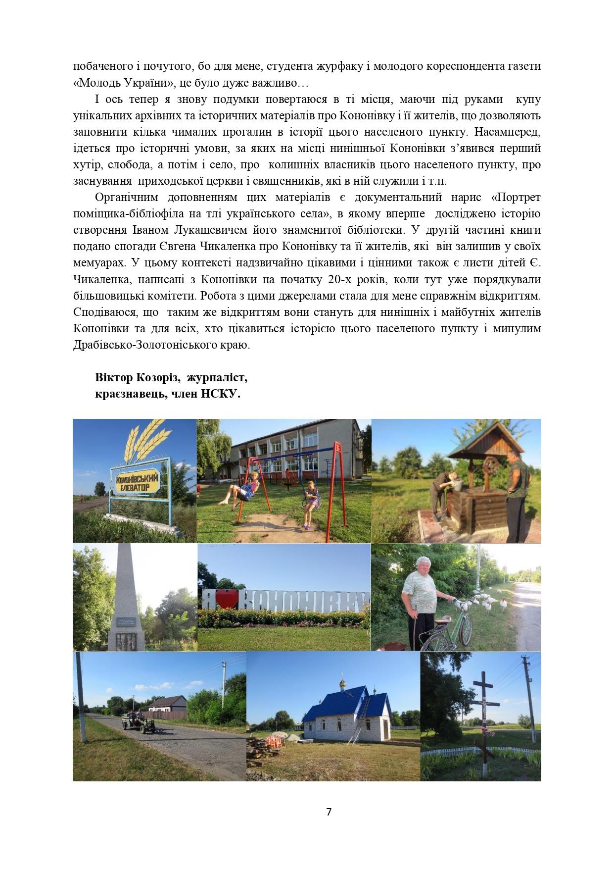 ІСТОРІЯ СЕЛА КОНОНІВКА 2021 (1)_page-0007