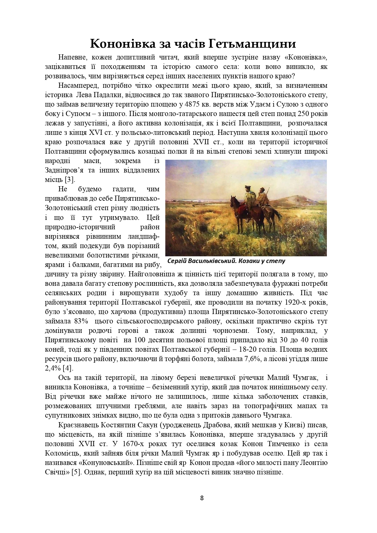 ІСТОРІЯ СЕЛА КОНОНІВКА 2021 (1)_page-0008