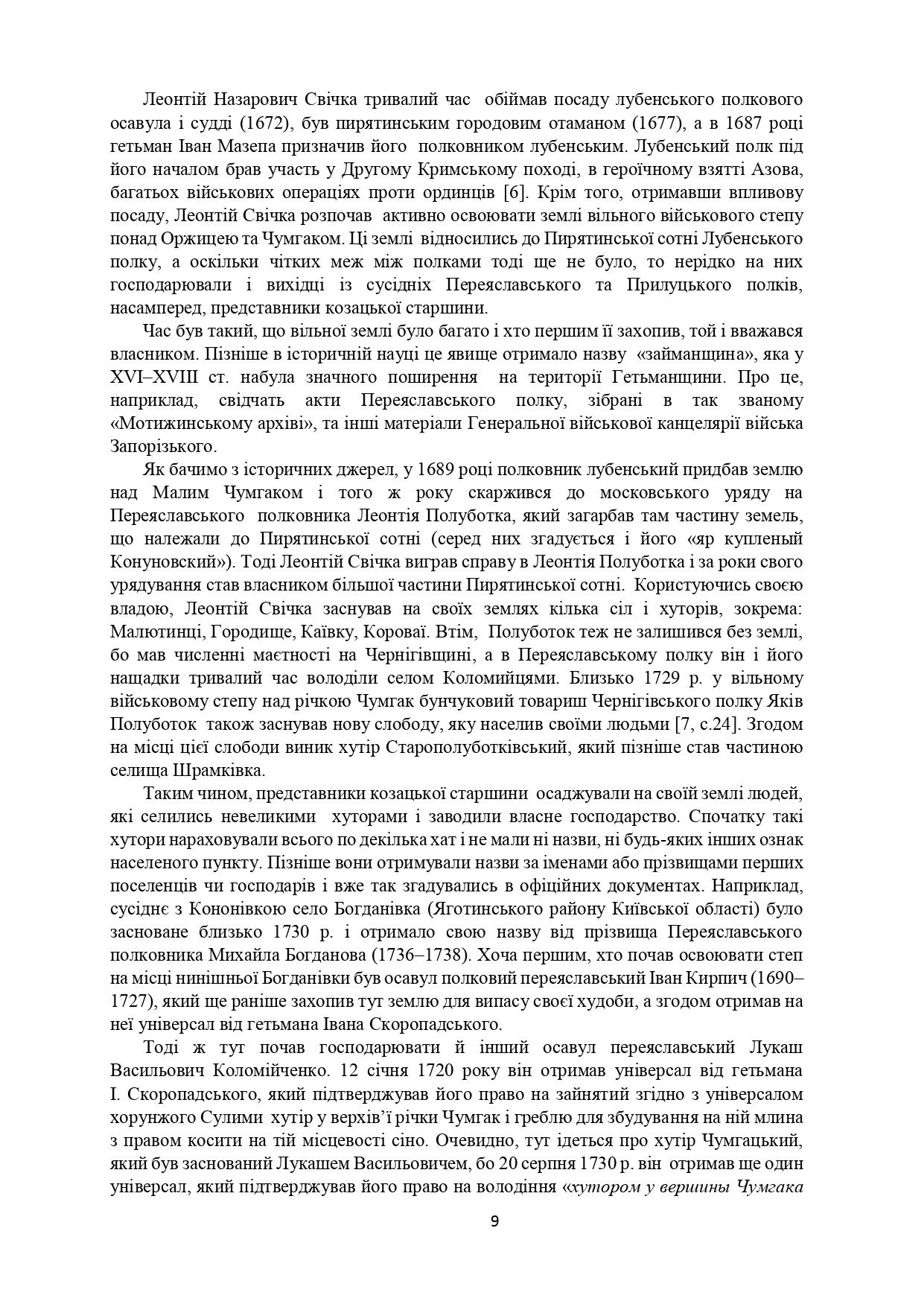 ІСТОРІЯ СЕЛА КОНОНІВКА 2021 (1)_page-0009