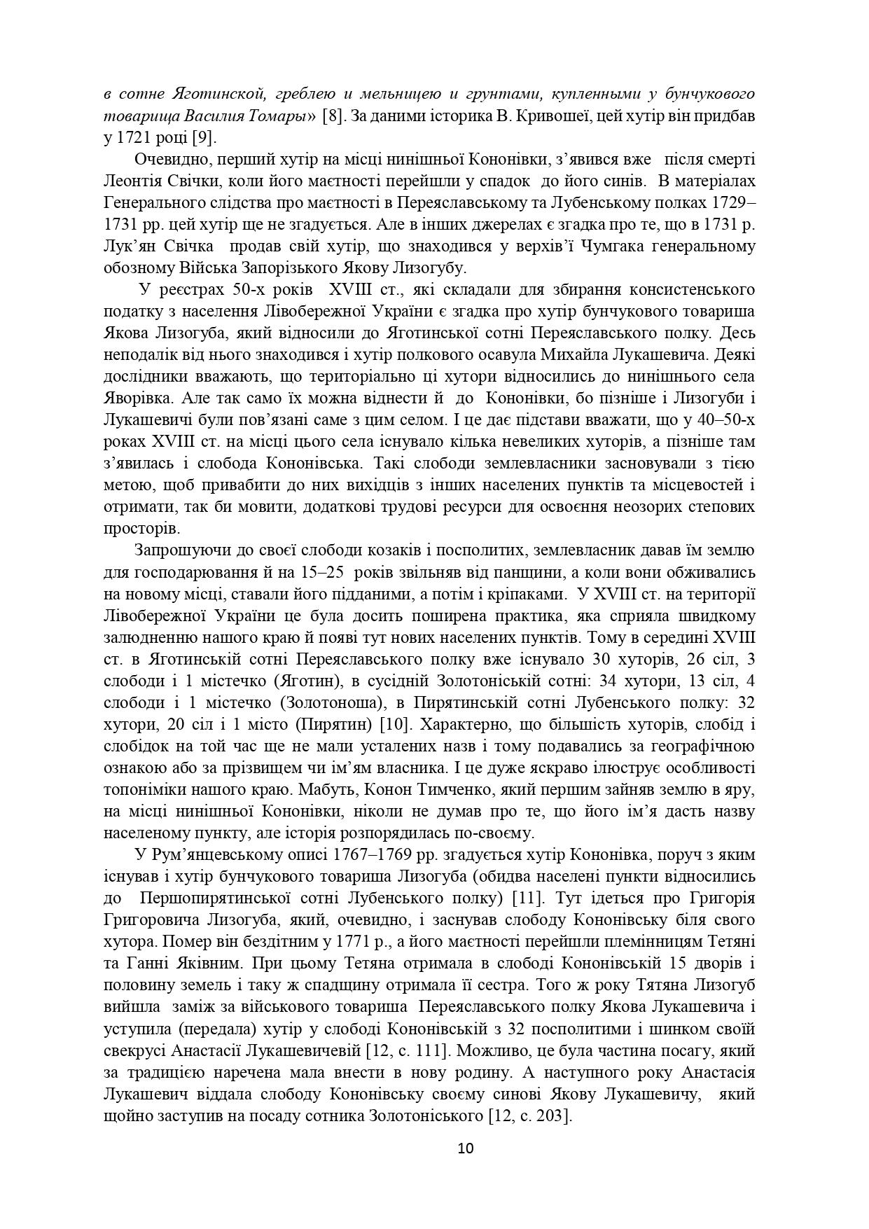 ІСТОРІЯ СЕЛА КОНОНІВКА 2021 (1)_page-0010