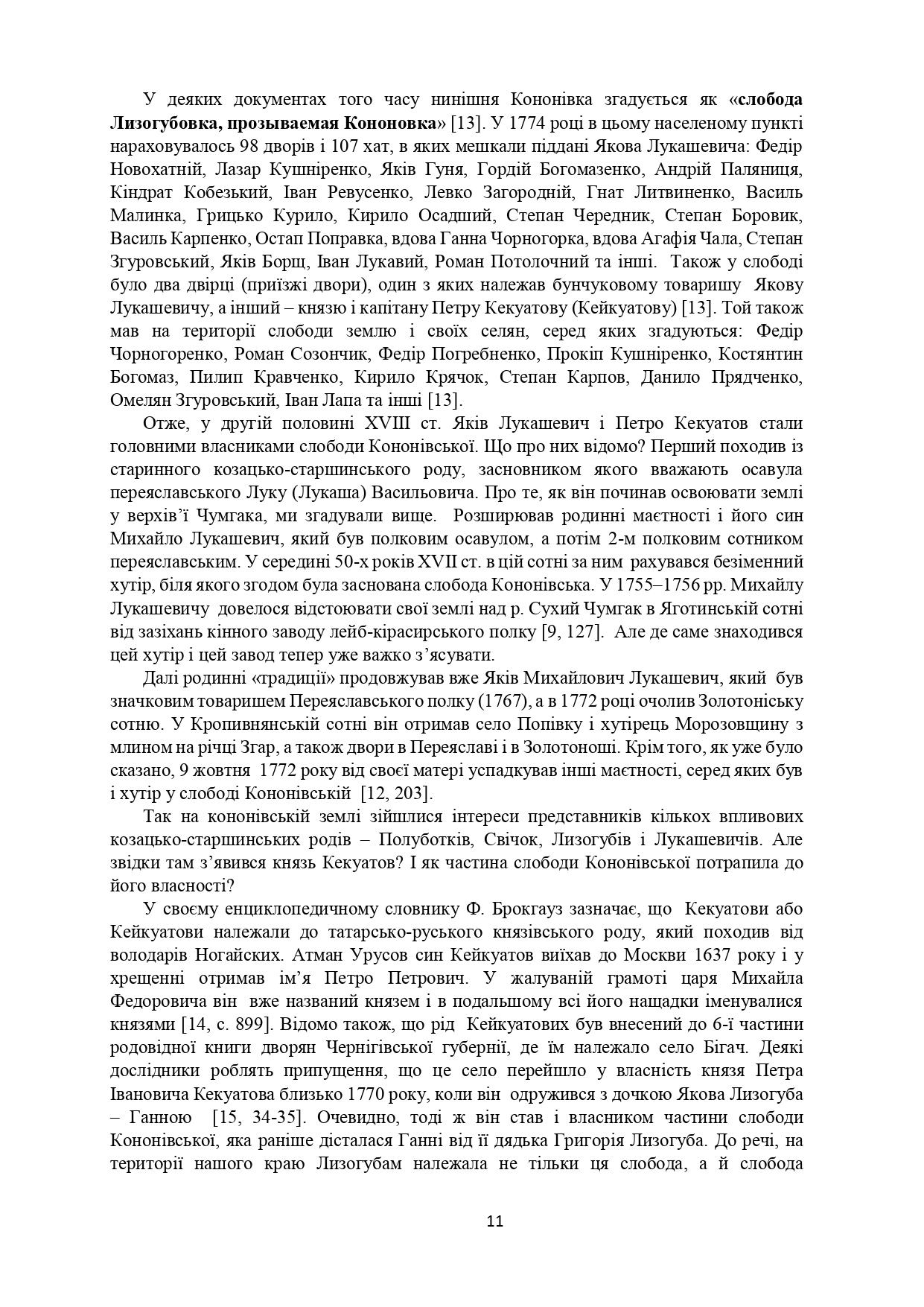 ІСТОРІЯ СЕЛА КОНОНІВКА 2021 (1)_page-0011
