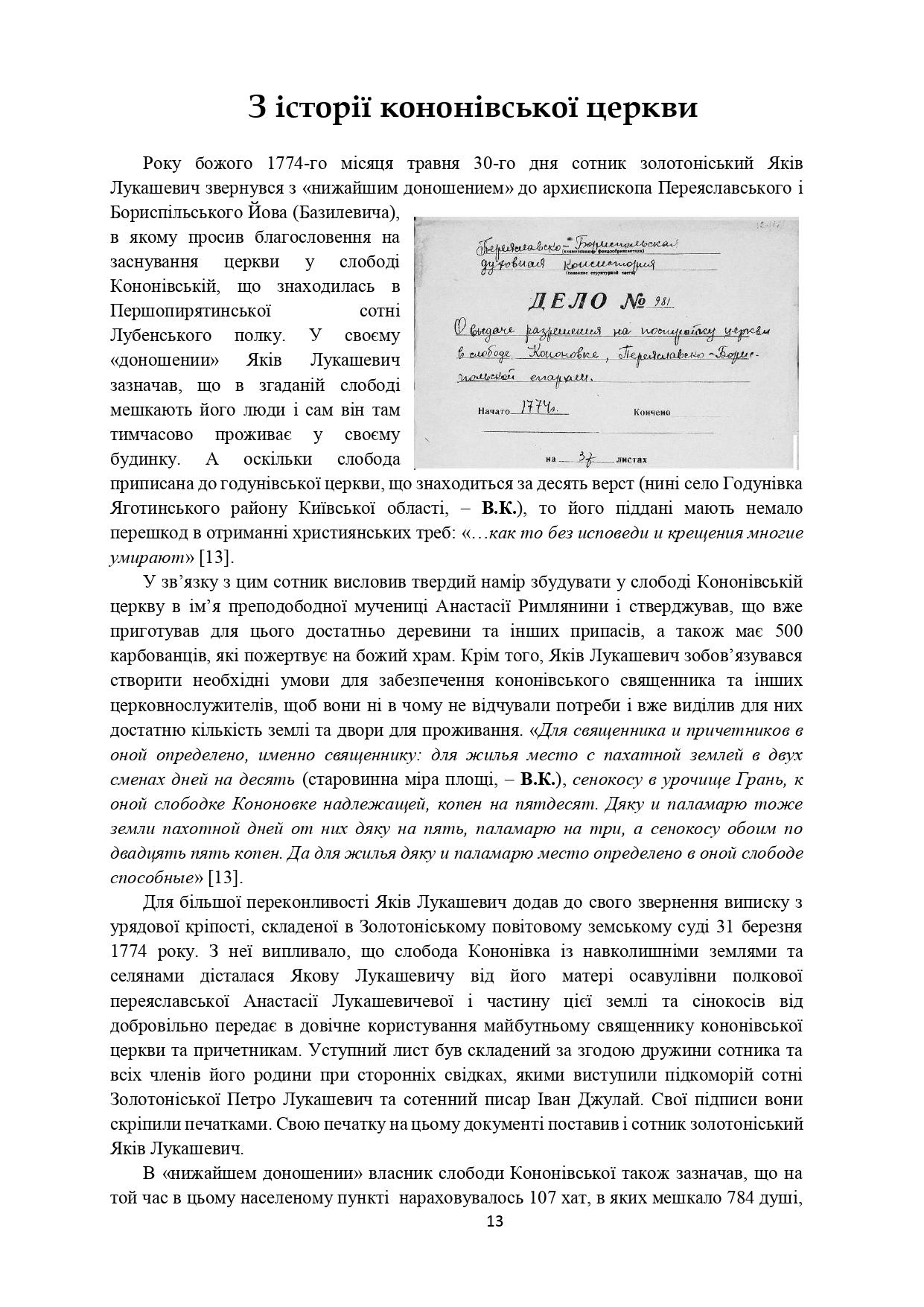 ІСТОРІЯ СЕЛА КОНОНІВКА 2021 (1)_page-0013