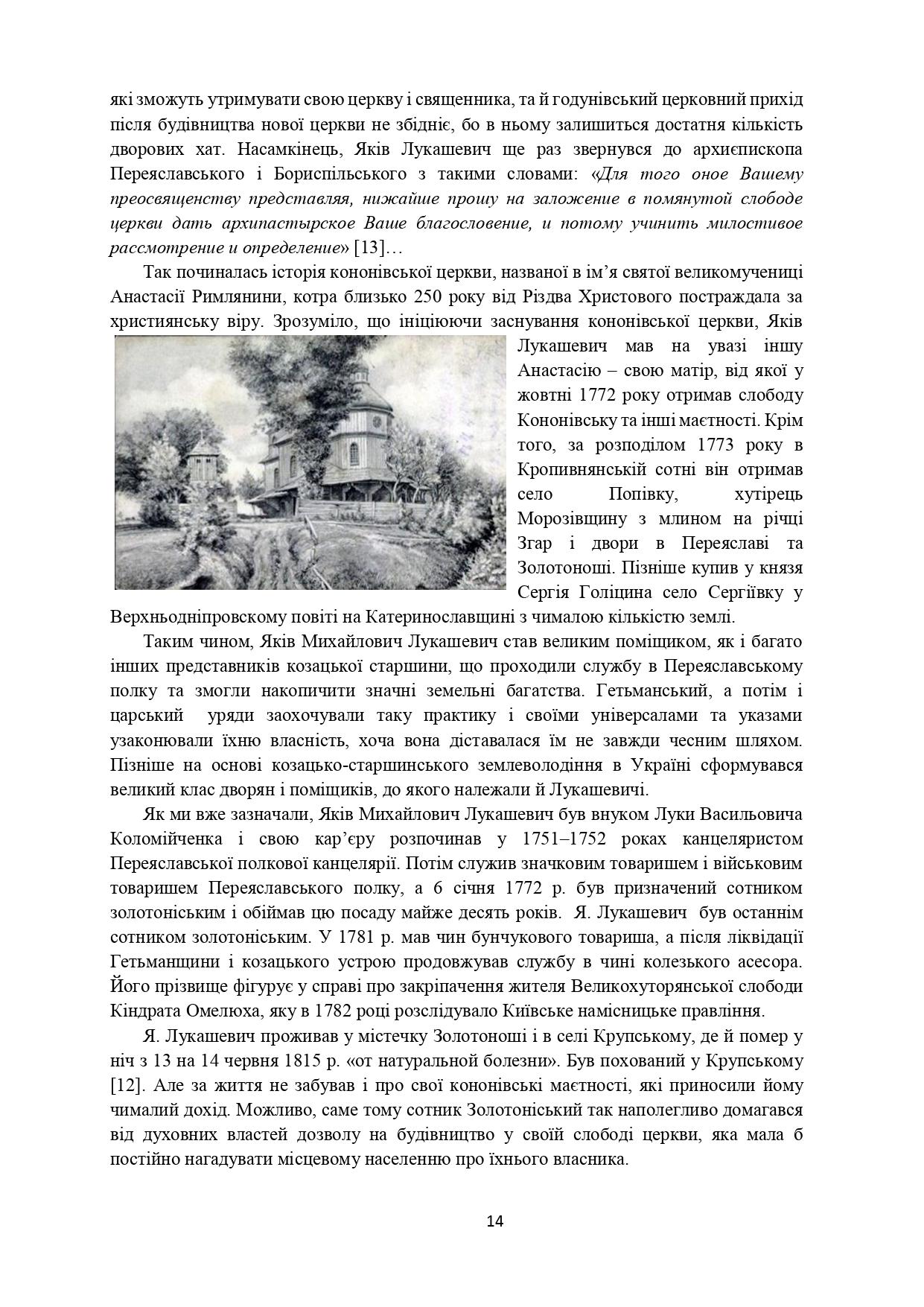 ІСТОРІЯ СЕЛА КОНОНІВКА 2021 (1)_page-0014
