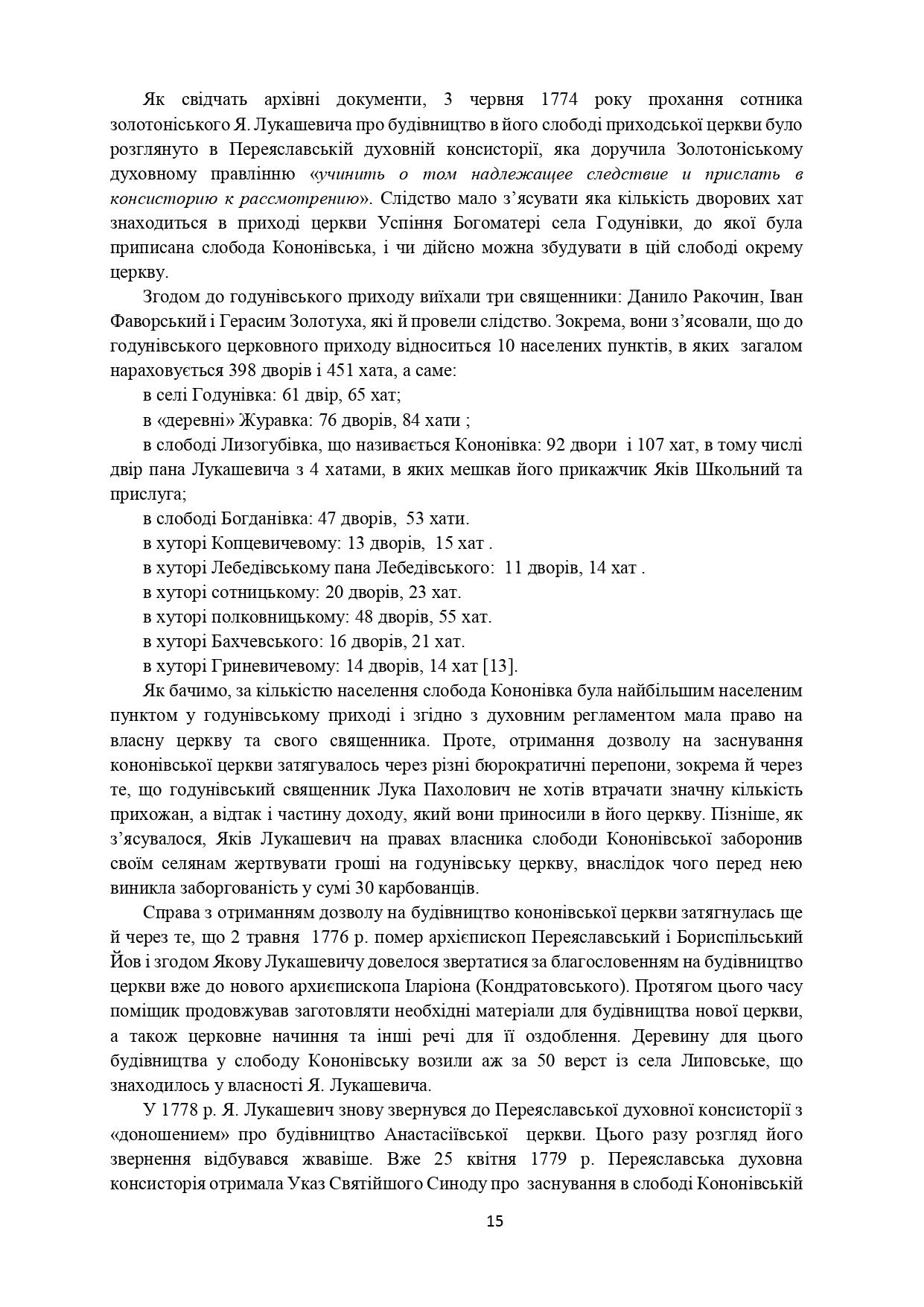 ІСТОРІЯ СЕЛА КОНОНІВКА 2021 (1)_page-0015