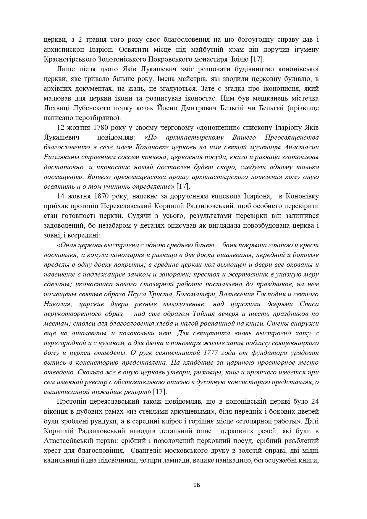 ІСТОРІЯ СЕЛА КОНОНІВКА 2021 (1)_page-0016