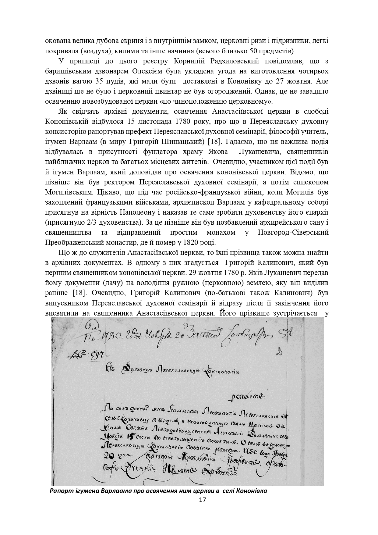 ІСТОРІЯ СЕЛА КОНОНІВКА 2021 (1)_page-0017