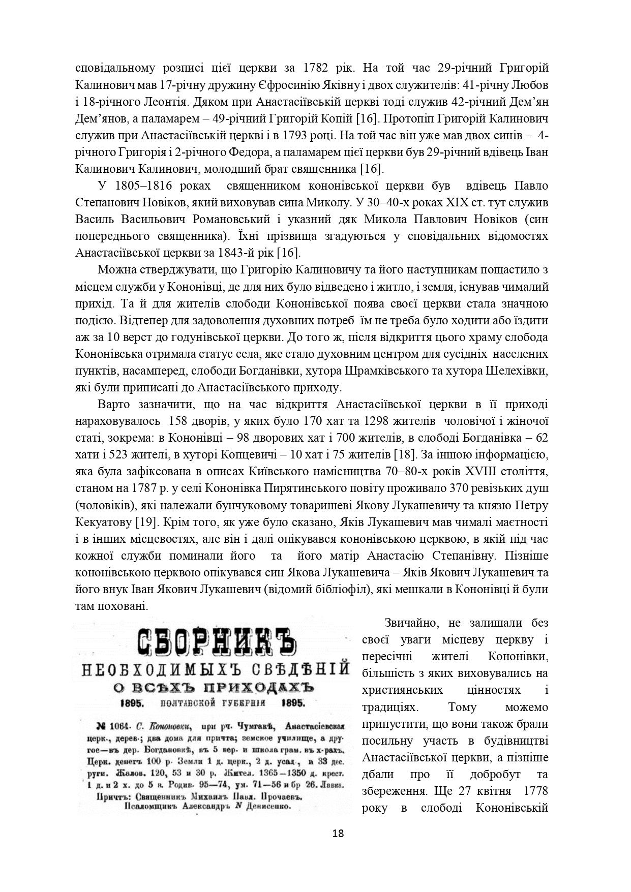 ІСТОРІЯ СЕЛА КОНОНІВКА 2021 (1)_page-0018