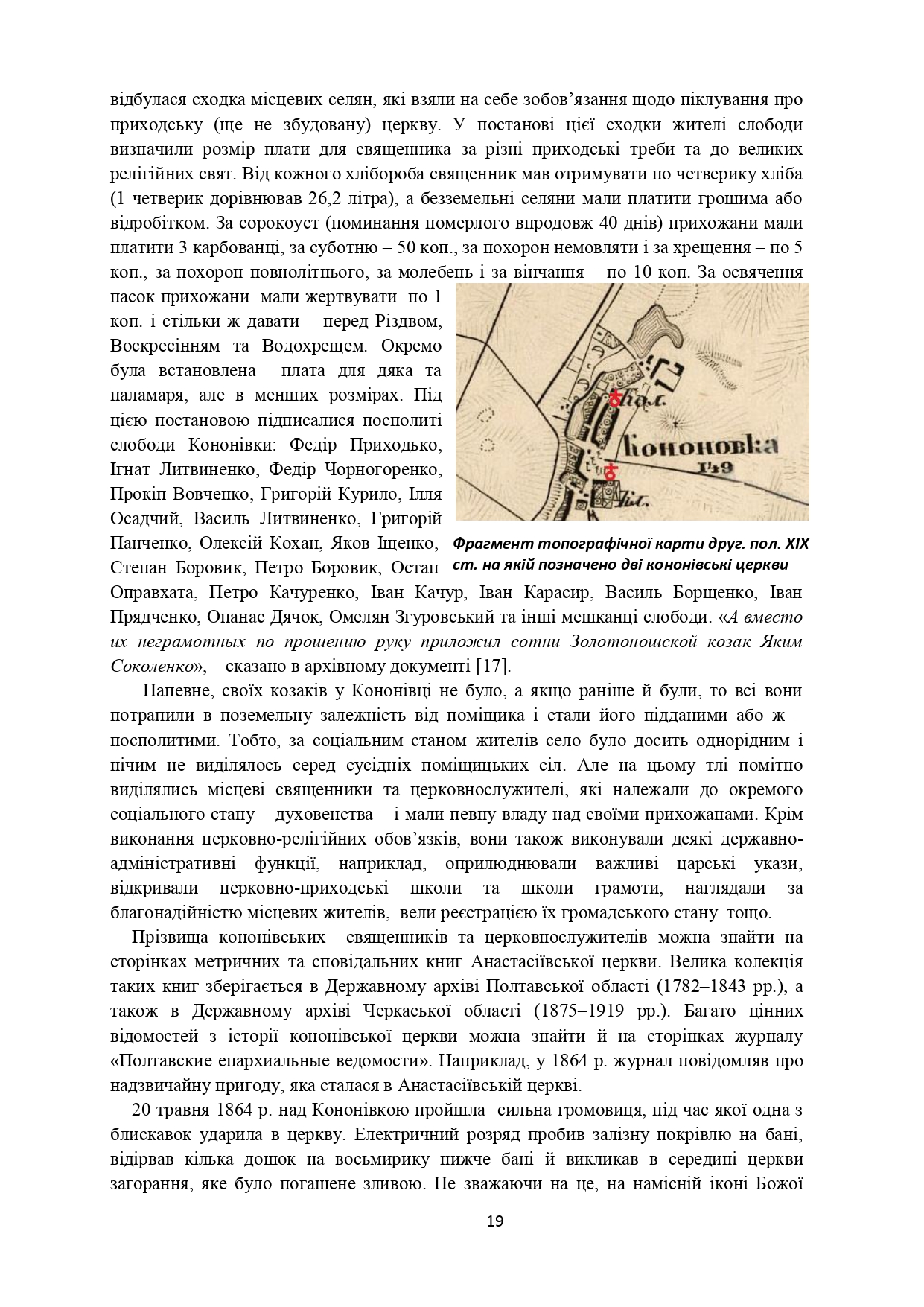 ІСТОРІЯ СЕЛА КОНОНІВКА 2021 (1)_page-0019