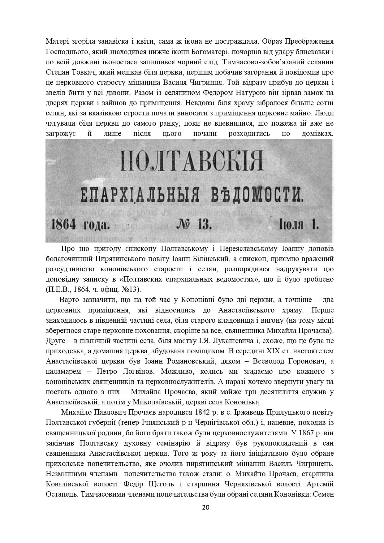 ІСТОРІЯ СЕЛА КОНОНІВКА 2021 (1)_page-0020