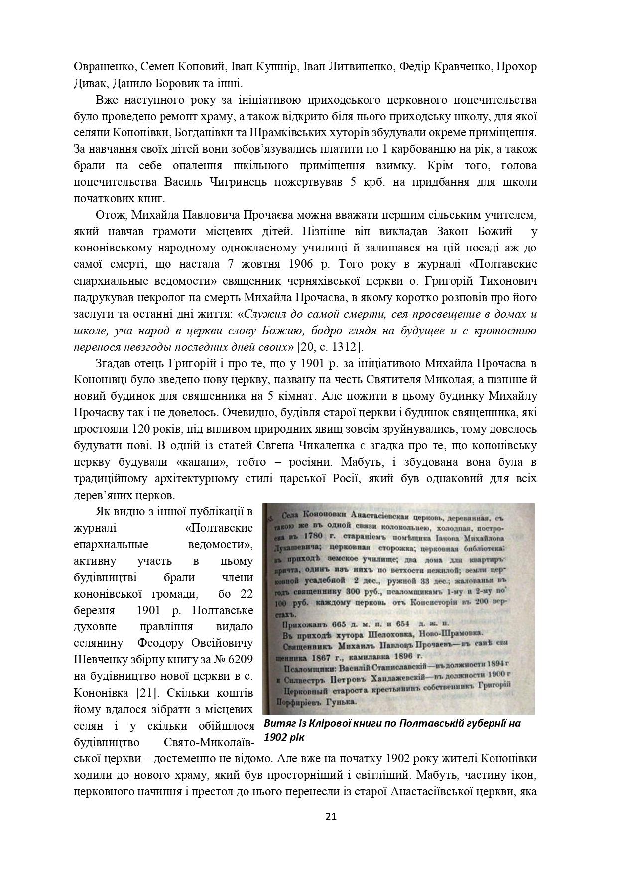 ІСТОРІЯ СЕЛА КОНОНІВКА 2021 (1)_page-0021