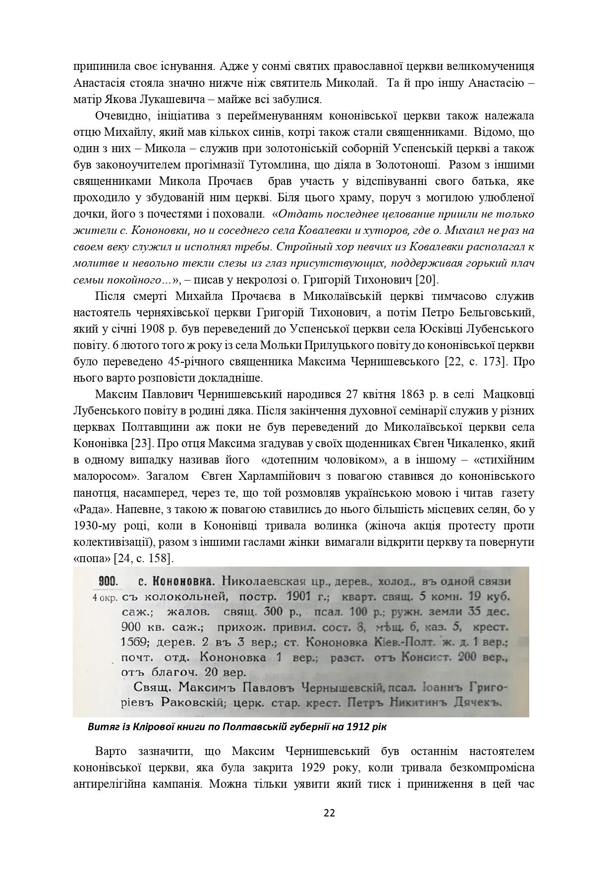 ІСТОРІЯ СЕЛА КОНОНІВКА 2021 (1)_page-0022