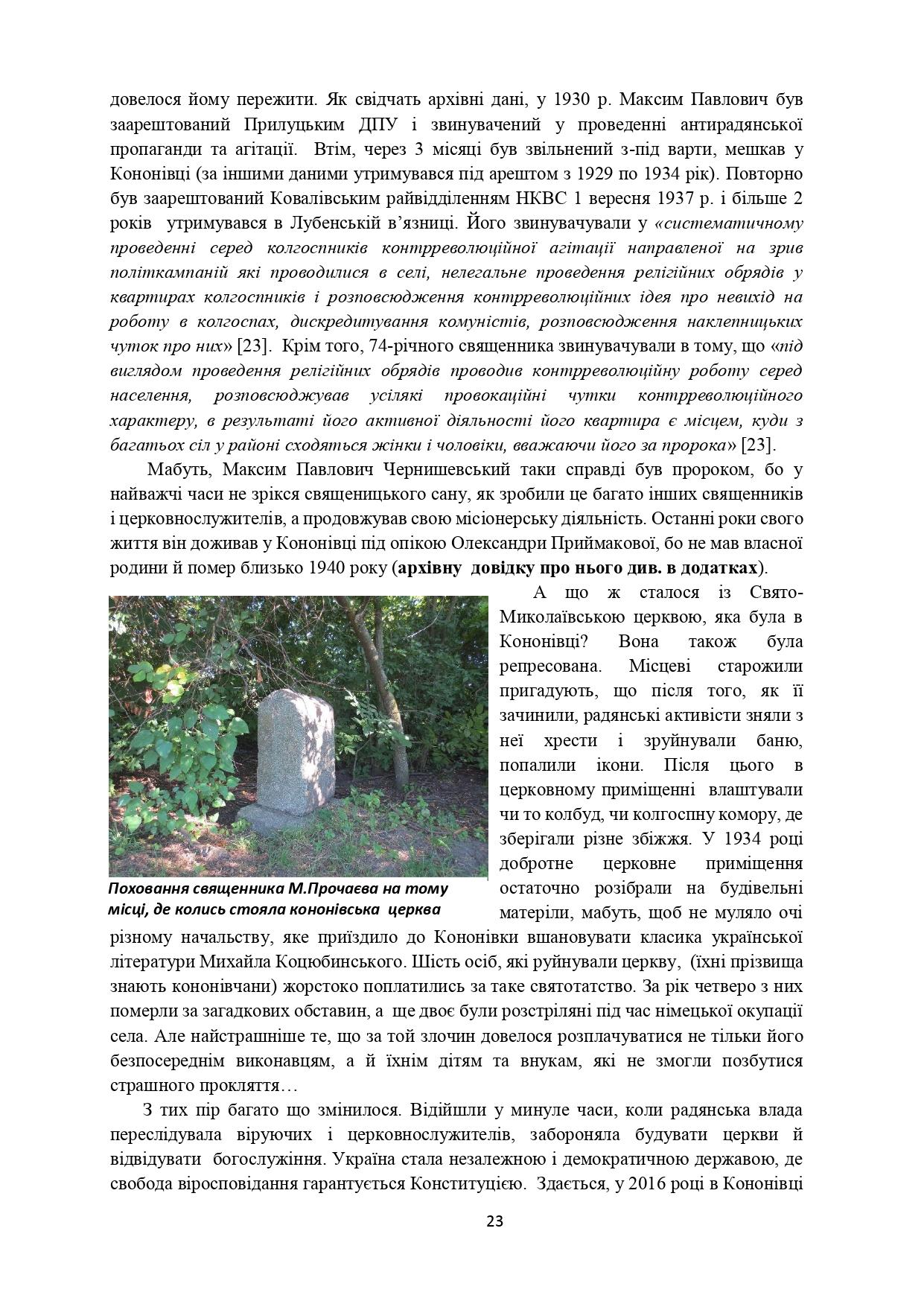 ІСТОРІЯ СЕЛА КОНОНІВКА 2021 (1)_page-0023