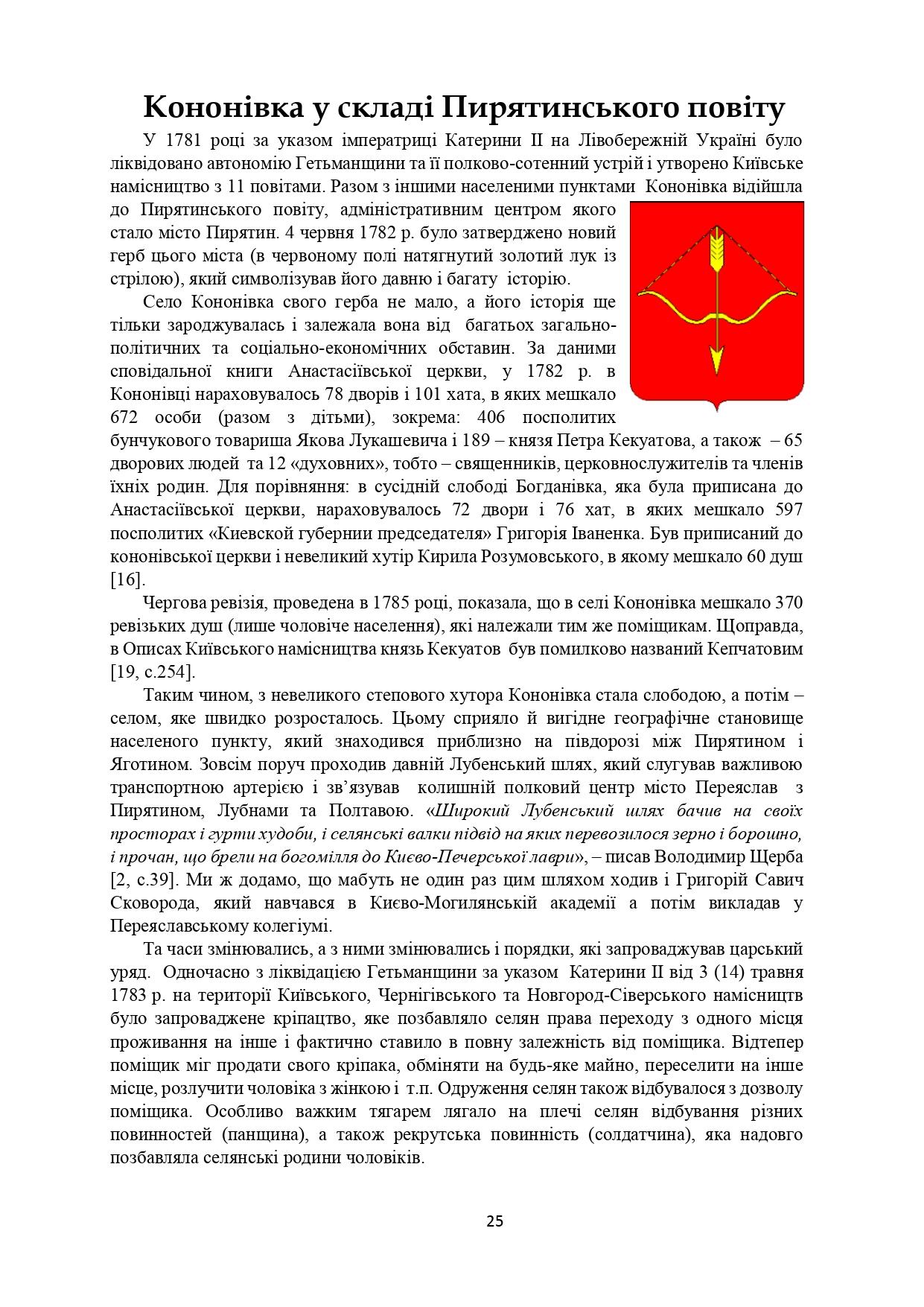 ІСТОРІЯ СЕЛА КОНОНІВКА 2021 (1)_page-0025
