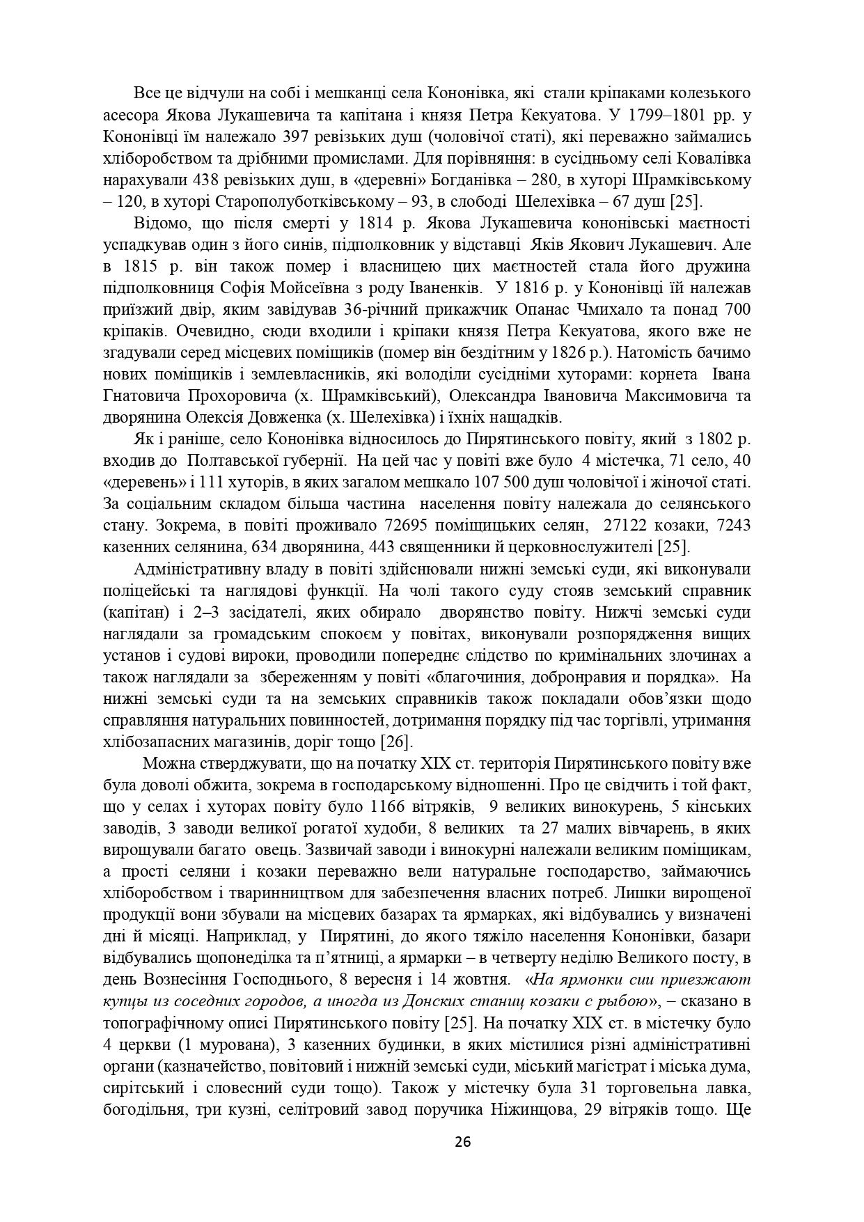 ІСТОРІЯ СЕЛА КОНОНІВКА 2021 (1)_page-0026