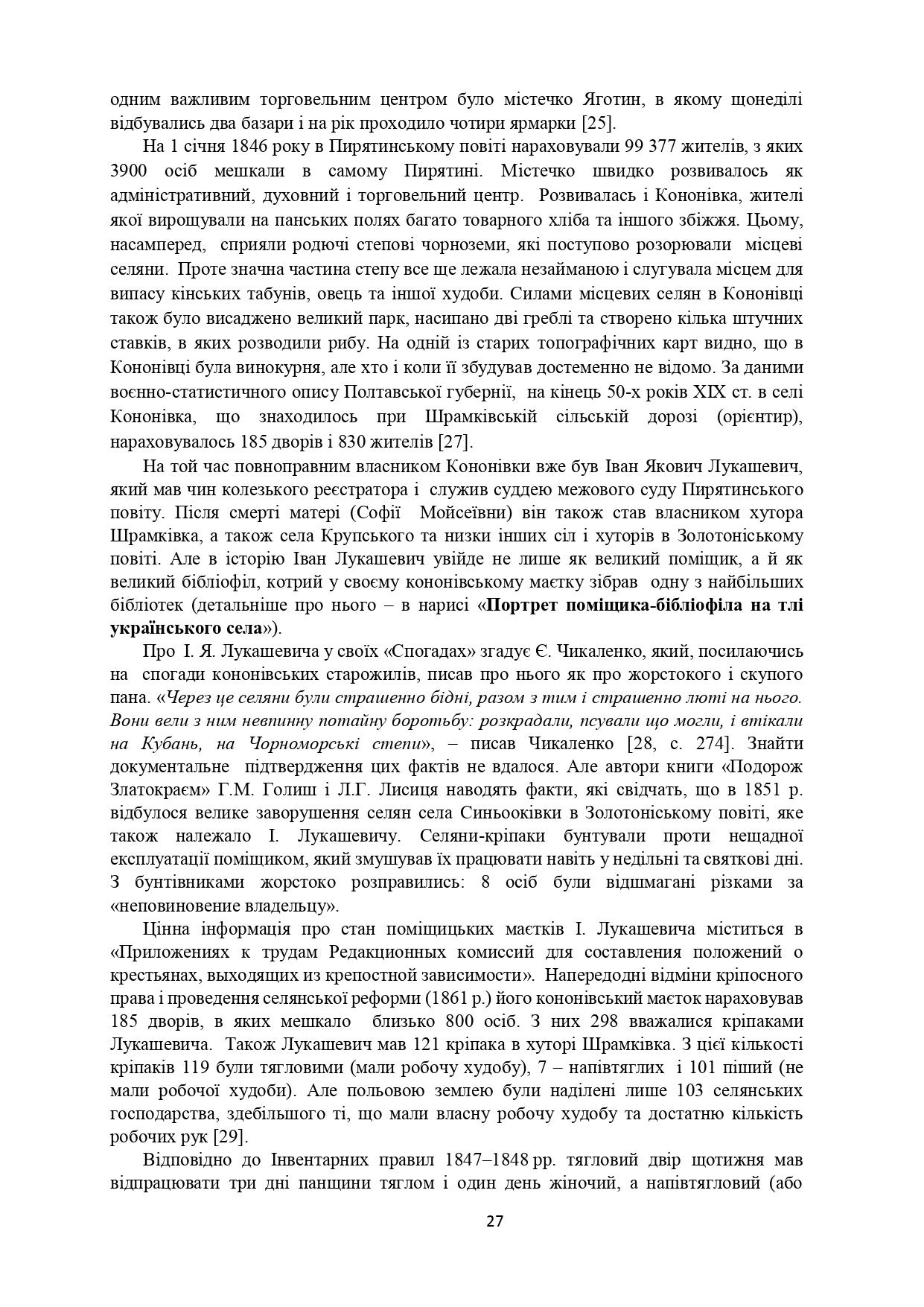 ІСТОРІЯ СЕЛА КОНОНІВКА 2021 (1)_page-0027