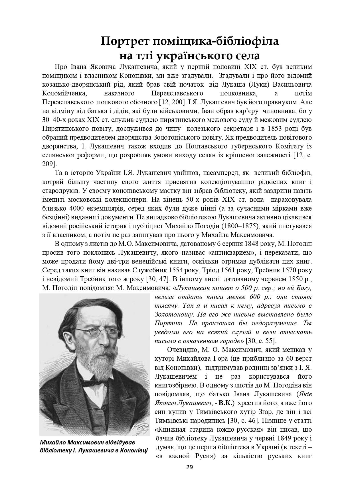 ІСТОРІЯ СЕЛА КОНОНІВКА 2021 (1)_page-0029