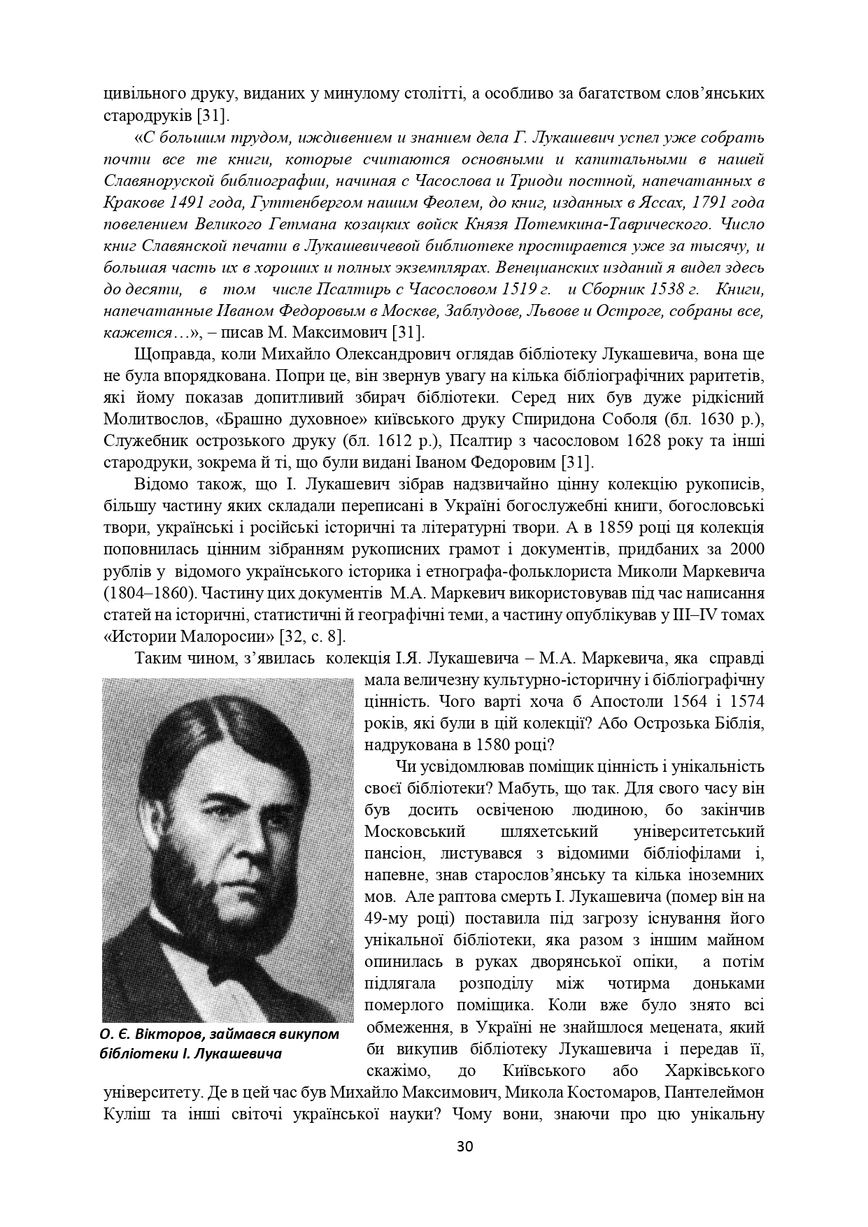 ІСТОРІЯ СЕЛА КОНОНІВКА 2021 (1)_page-0030