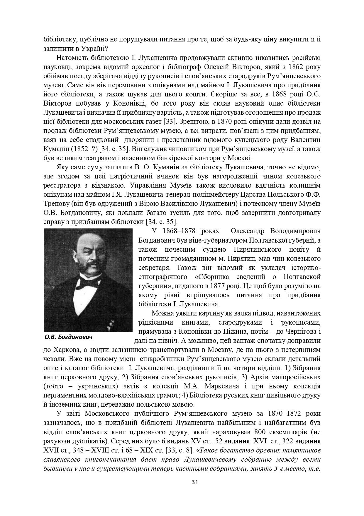 ІСТОРІЯ СЕЛА КОНОНІВКА 2021 (1)_page-0031