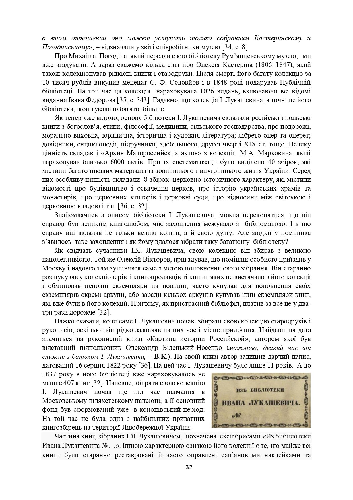 ІСТОРІЯ СЕЛА КОНОНІВКА 2021 (1)_page-0032