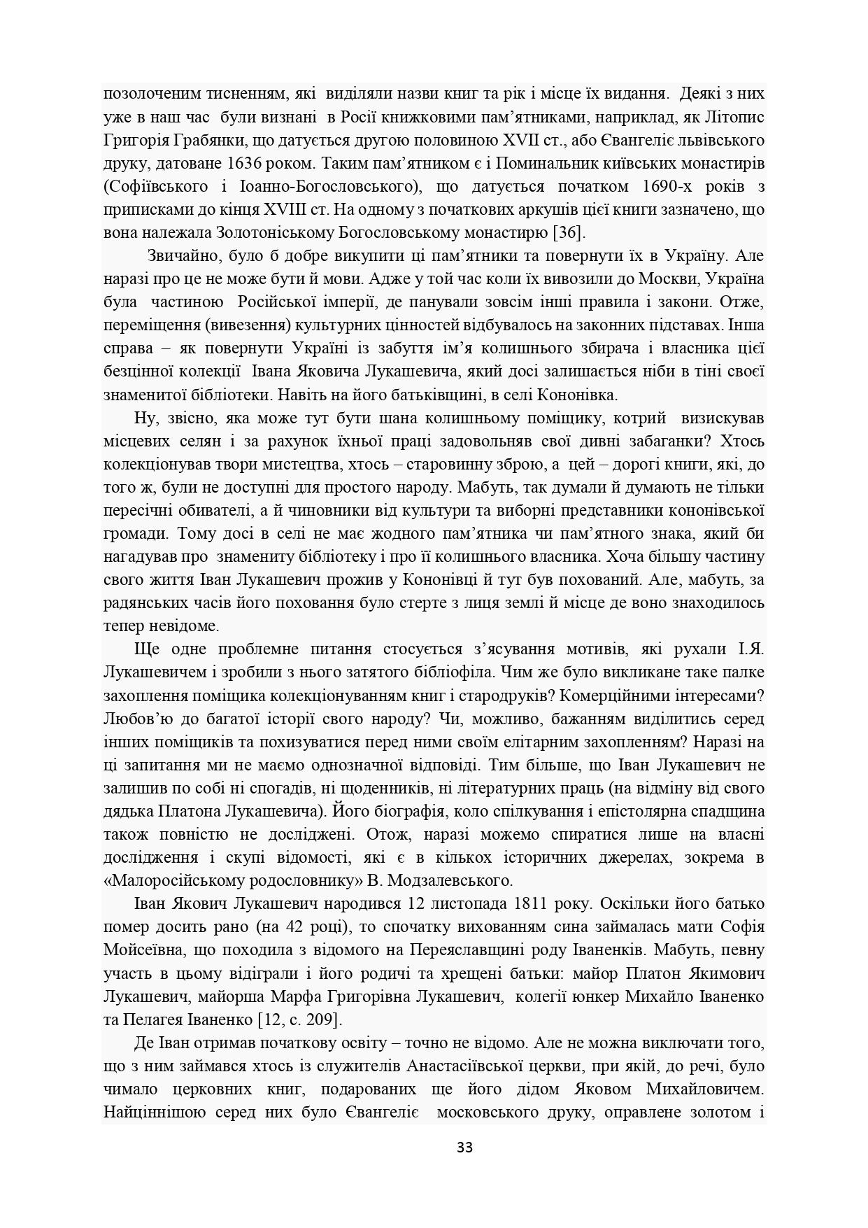 ІСТОРІЯ СЕЛА КОНОНІВКА 2021 (1)_page-0033