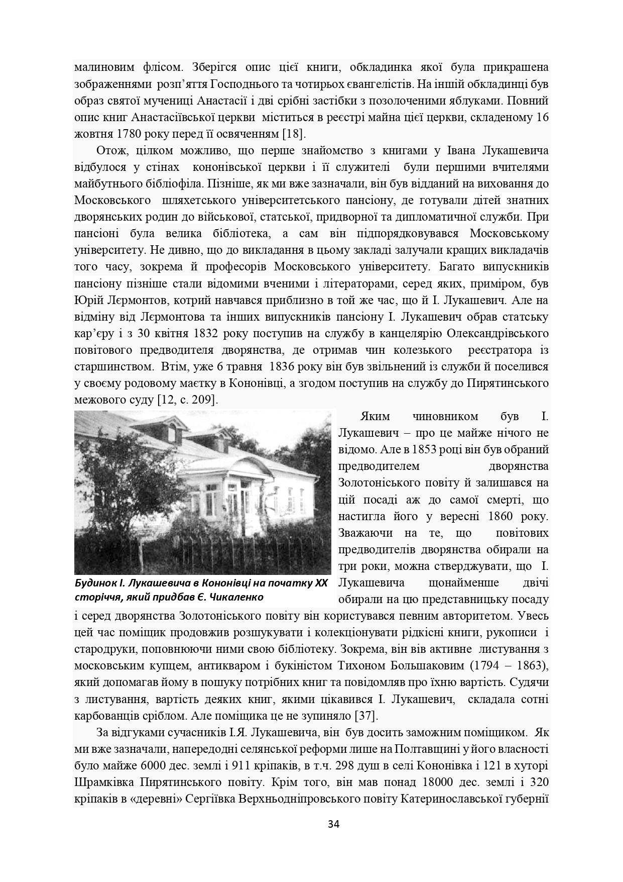 ІСТОРІЯ СЕЛА КОНОНІВКА 2021 (1)_page-0034