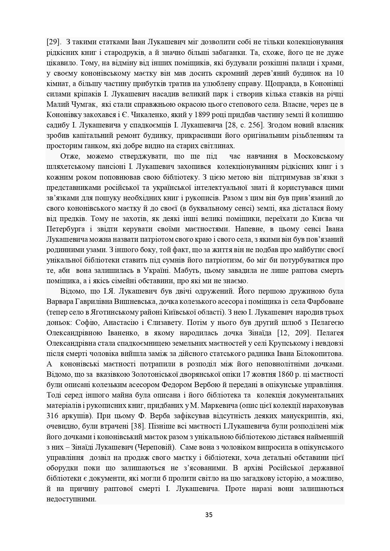 ІСТОРІЯ СЕЛА КОНОНІВКА 2021 (1)_page-0035