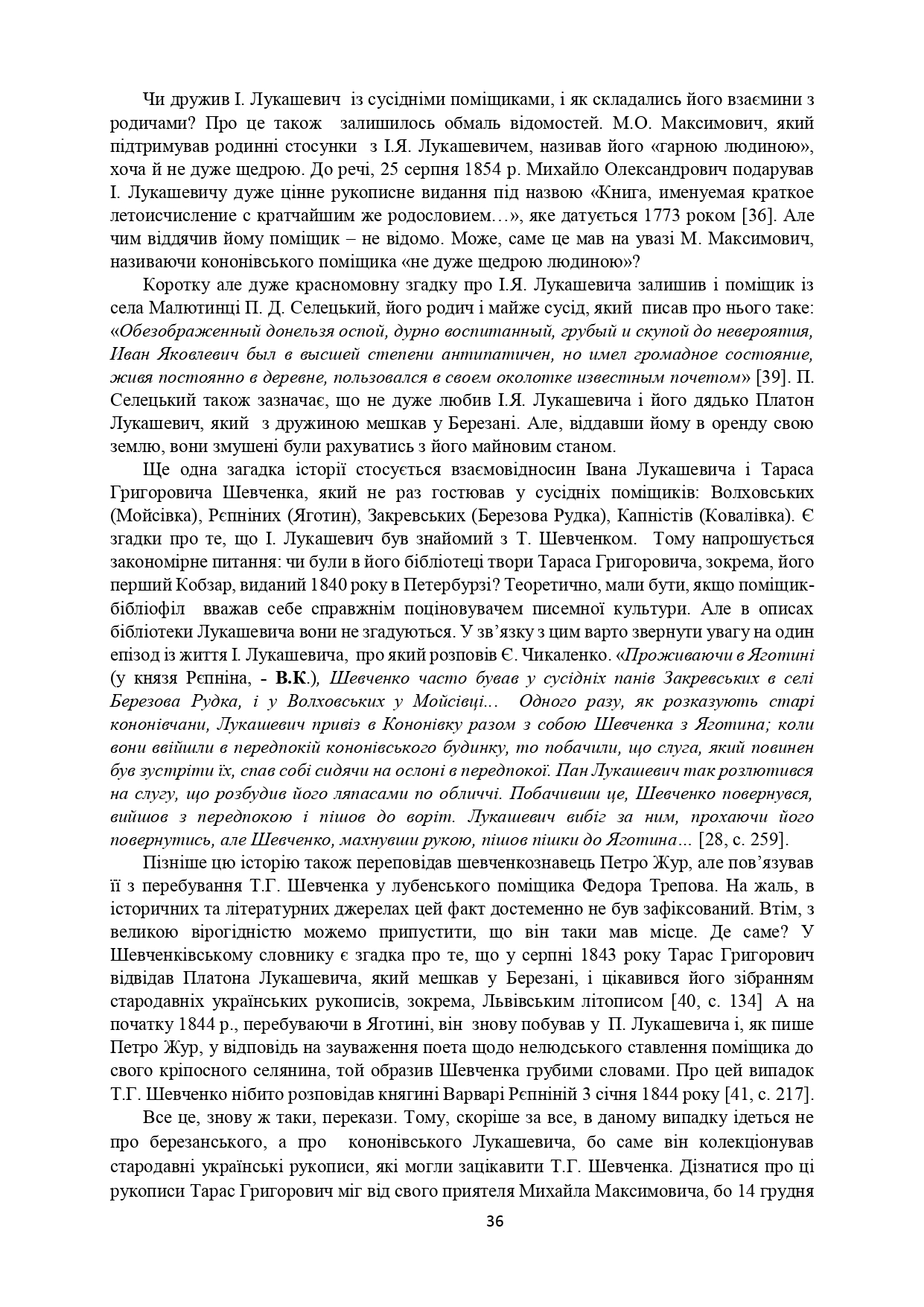 ІСТОРІЯ СЕЛА КОНОНІВКА 2021 (1)_page-0036
